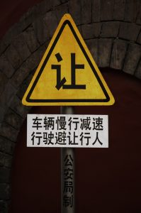 The photo shows a sign with writing in Chinese